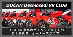 D16RR オーナーズクラブ
